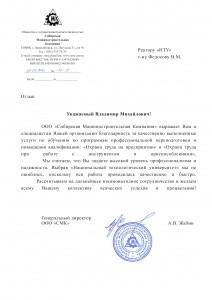 Сибирская Машиностроительная Компания