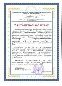 МДОБУ д/с № 34 «Солнышко»