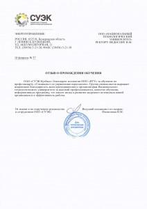 СУЭК-Кузбасс