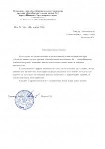Школа №3 Назарово