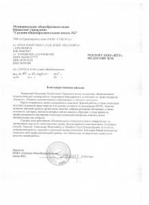 Школа № 2 Минусинск